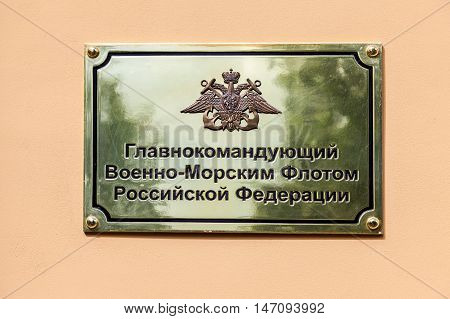 ST. PETERSBURG RUSSIA - JULY 31 2016: The sign on the building of the Admiralty. Text in russian: