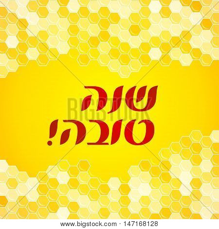 Rosh hashana greeting card - Jewish New Year vector illustration with yellow honeycomb background. Greeting text Shana tova on Hebrew - Have a good sweet year.