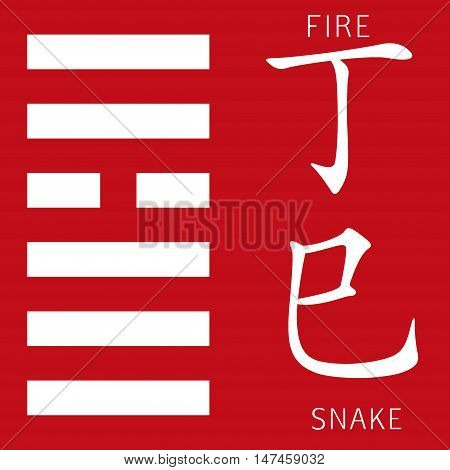 Symbol of i ching hexagram from chinese hieroglyphs. Translation of 12 zodiac feng shui signs hieroglyphs- fire and snake.