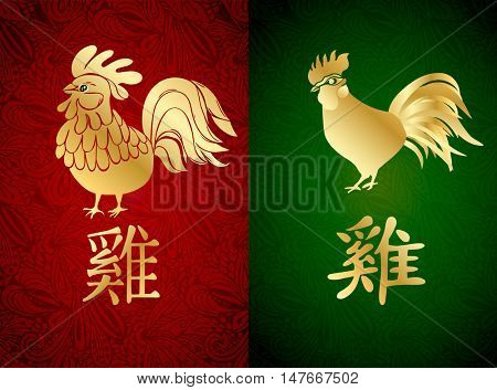 Happy Chinese new year 2017 card set with golden rooster, animal zodiac symbol of new year 2017. Chinese zodiac fire rooste and hieroglyph rooster on red and green floral backgrounds