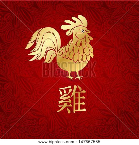 Happy Chinese new year 2017 with golden rooster, animal zodiac symbol of new year 2017. Chinese zodiac fire rooste and hieroglyph rooster on red floral background