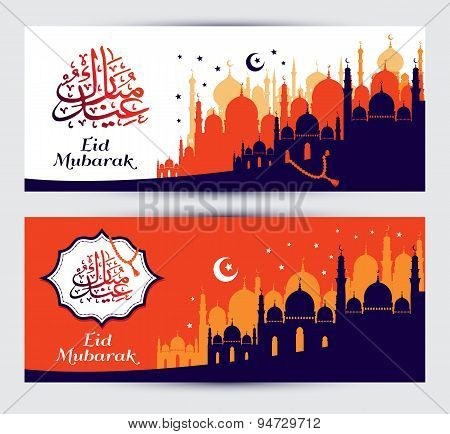 Muslim Abstract Greeting Banners.