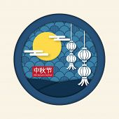 Full Moon And Lantern. Mid Autumn Festival Paper Art Style For Background.translated(chinese): Zhong poster