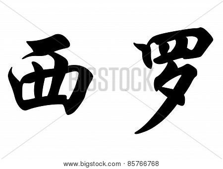 English Name Ciro In Chinese Calligraphy Characters