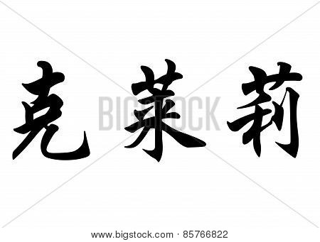 English Name Clary In Chinese Calligraphy Characters