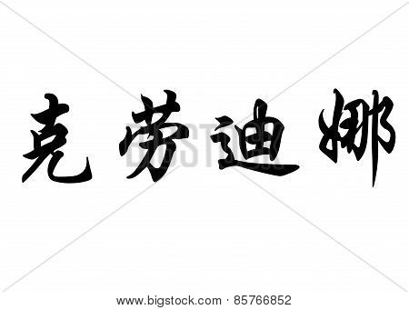 English Name Claudina In Chinese Calligraphy Characters