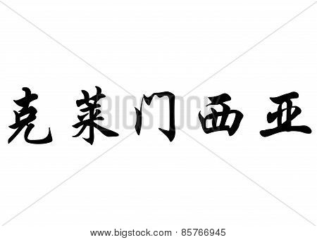 English Name Clemencia In Chinese Calligraphy Characters