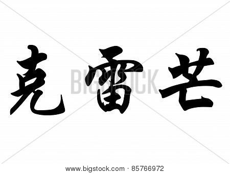 English Name Clement In Chinese Calligraphy Characters