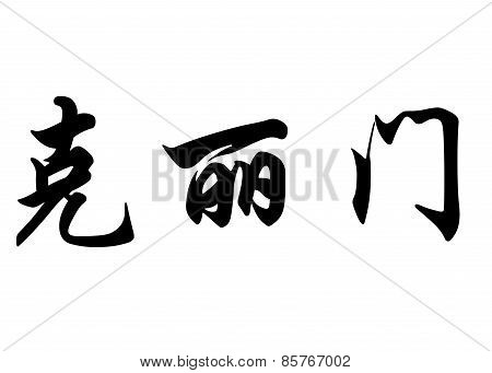 English Name Climene In Chinese Calligraphy Characters