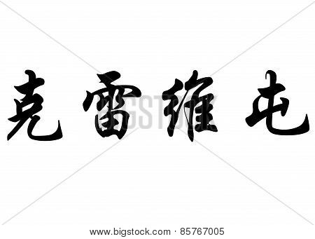 English Name Cleverton In Chinese Calligraphy Characters