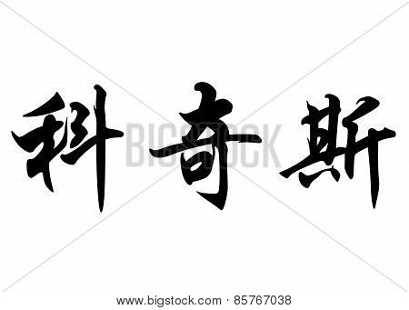 English Name Cochise In Chinese Calligraphy Characters