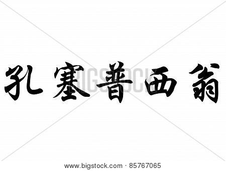 English Name Concepcion In Chinese Calligraphy Characters