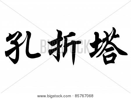 English Name Concetta In Chinese Calligraphy Characters