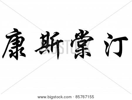 English Name Constanti In Chinese Calligraphy Characters