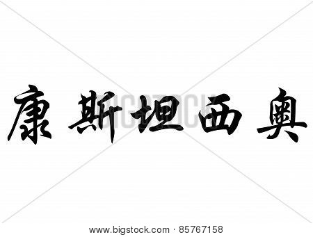 English Name Constancio In Chinese Calligraphy Characters