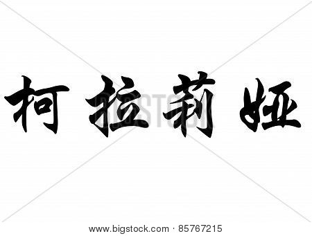 English Name Coralia In Chinese Calligraphy Characters