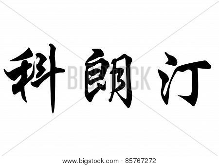 English Name Corentin In Chinese Calligraphy Characters