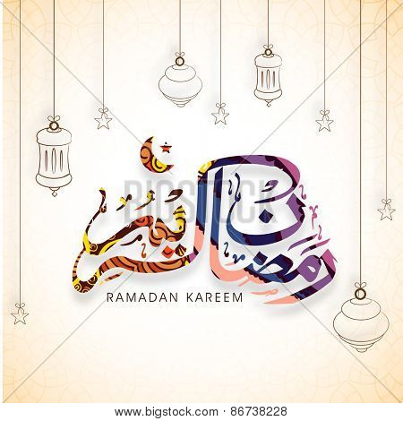 Colorful, Arabic Islamic calligraphy of text Ramadan Kareem on beige background with hanging lanterns, Concept for Islamic holy month of prayers celebrations.