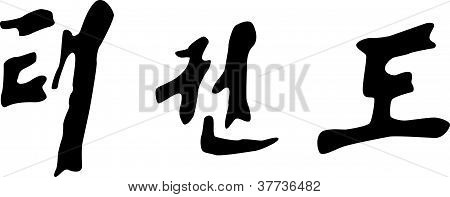 Modern Korean Hangul - Tae Kwon Do