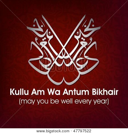 Arabic Islamic calligraphy of dua(wish) Kullu Am Wa Antum Bikhair (may you be well every year) on abstract background.