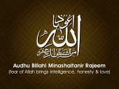 Arabic Islamic calligraphy of dua(wish) Audhu Billahi Minashaitanir Rajeem (fear of Allah brings int