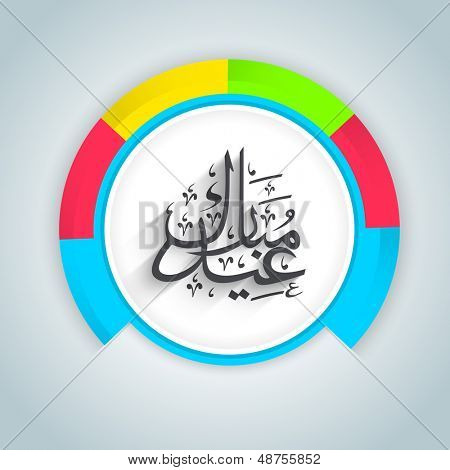 Arabic Islamic calligraphy of text Eid Mubarak on tag, label or sticker for Muslim community festival.