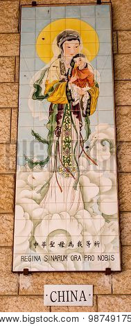 Nazareth, Israel July 8, 2015; A Mosaic Donated By The People Of China, Part Of A Display Of Donatio