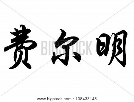 English Name Fermín In Chinese Calligraphy Characters