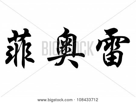 English Name Fiore In Chinese Calligraphy Characters