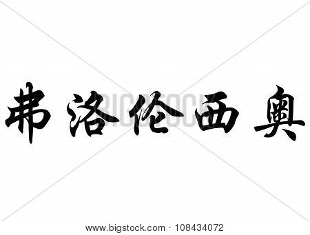 English Name Florencio In Chinese Calligraphy Characters