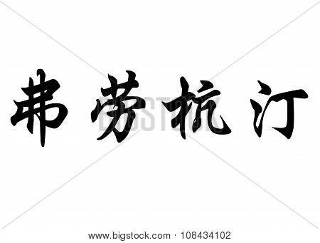English Name Florentine In Chinese Calligraphy Characters