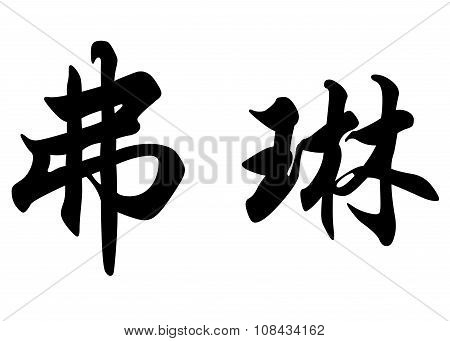 English Name Flynn In Chinese Calligraphy Characters
