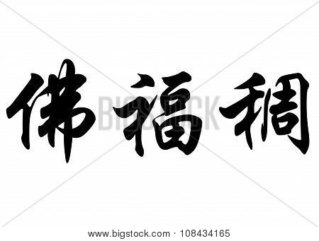 English Name Fofucho In Chinese Calligraphy Characters