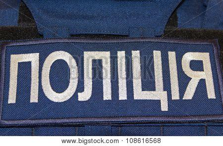 Uniform Police Officer. Ukraine, Kiev