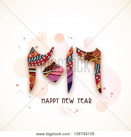 Traditional floral design decorated Arabic Calligraphy text 2016 for Islamic New Year celebration.