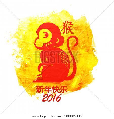 Creative illustration of Monkey with Chinese text (Happy New Year) on shiny golden splash background.