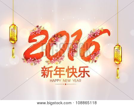Elegant greeting card design with flowers decorated text 2016 and hanging lanterns for Chinese New Year celebration.