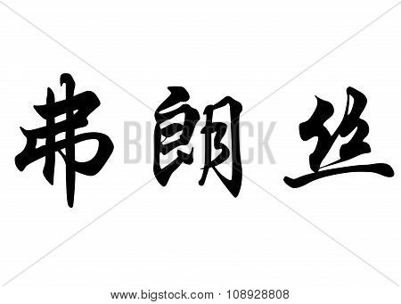 English Name France In Chinese Calligraphy Characters