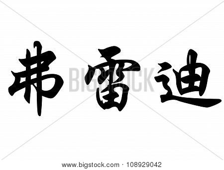 English Name Freddy In Chinese Calligraphy Characters