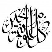 picture of jawi  - Arabic Greeting Calligraphy  - JPG