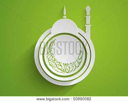 Arabic Islamic calligraphy of text Eid Al Azha or Eid Al Adha with mosque on green background for Muslim community holy festival.