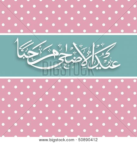 Arabic islamic calligraphy of text Eid Ul Adha or Eid Ul Azha on pink abstract background for celebration of Muslim community festival.
