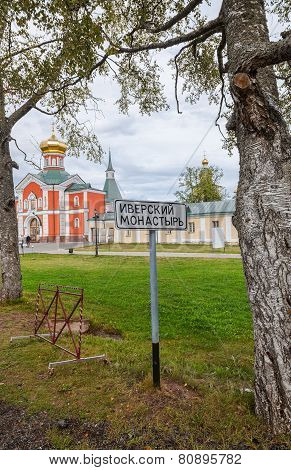 Iversky Monastery In The Novgorod Region, Region