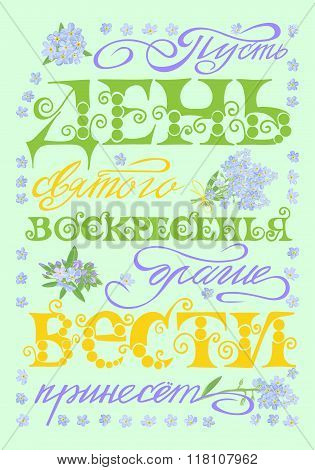 Easter Festive Poster With Cyrillic Lettering