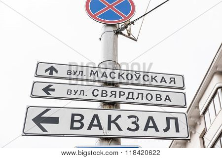 Street Signboard in Russian