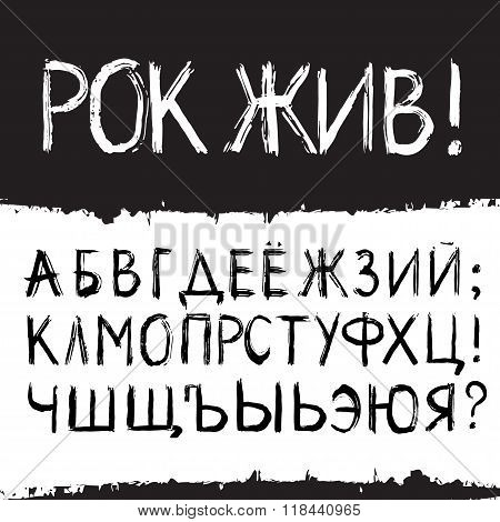 Hand drawn Russian alphabet Rock alive. Cyrillic alphabet vector letters and signs.vector