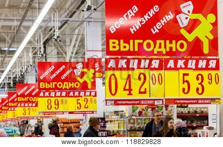 Advertisement In The Hypermarket Magnit. Text In Russian: Always Low Prices, Profitable