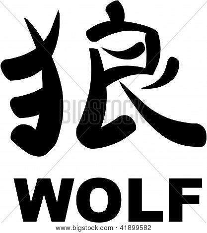 Wolf Kanji