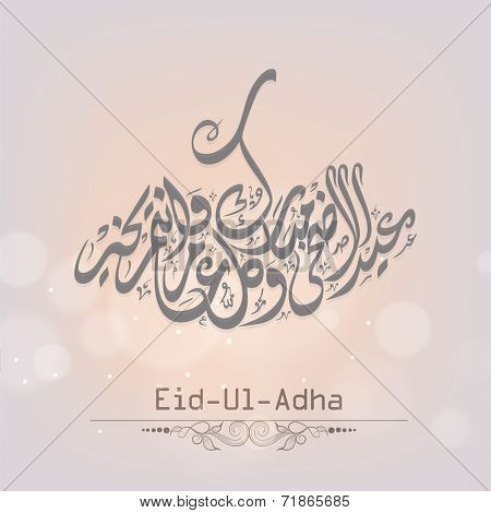 Arabic islamic calligraphy of text Eid-Ul-Adha on shiny background for Muslim community festival of sacrifice celebrations.