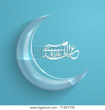 Glossy blue moon with arabic islamic calligraphy of text Eid-Ul-Adha for Muslim community festival of sacrifice celebrations.